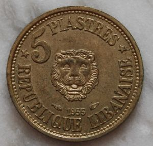 front view: 1955 Lebanese 5 Piastres